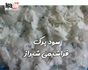 معرفی شرکت فراشیمی شیراز