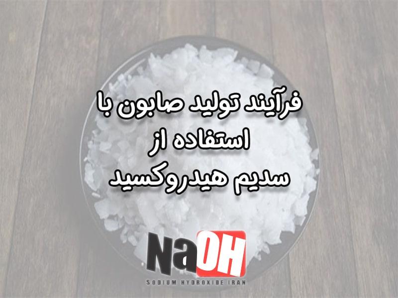 فرآیند تولید صابون با استفاده از سدیم هیدروکسید